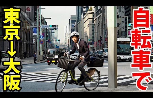 (1)【東海道五十三次の旅】自転車で行く 東京→大阪の旅《江戸・日本橋→川崎宿》東海道の旅第1日目