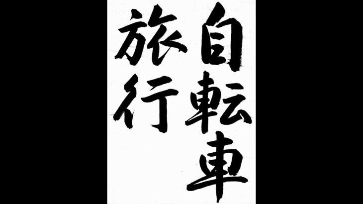 書道・習字・書写のお手本 8月「自転車旅行」(e-OTEHON by 書道総研)