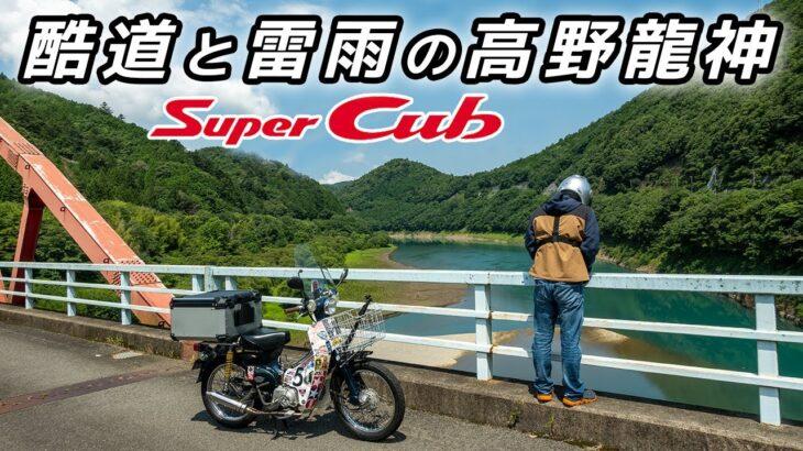 快走ツーリング!強化フロントショックも快調だ!【スーパーカブ】酷道と雷雨の高野龍神①【モトブログ】原付二種ツーリング SuperCub Touring in Japan
