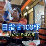 『島人の自転車日本一周旅』初めてのわんこ蕎麦in盛岡