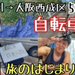 【自転車旅】日本のスラム街を目指して500km(神奈川→大阪西成区)vol.1