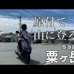 【ツーリング】原付で山に登る 粟ヶ岳【125㏄ツーリング】