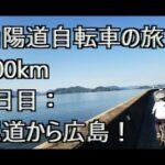 4日目【山陽道自転車の旅 700㎞】尾道から広島!