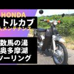 ◼️リトルカブで奥多摩湖へ◼️原付50ccの旅◼️数馬の湯◼️東京都八王子~奥多摩 ツーリング◼️