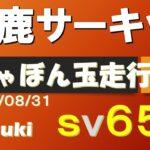 鈴鹿サーキット SV650 走行会 東海バイク旅 Suzuka Circuit SV650 Driving Event Tokai Bike Trip