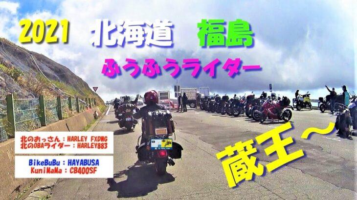 2021 HOKKAIDER・TOHOKUDERぶらりバイク旅【夫婦ライダー】【蔵王】【萬蔵稲荷神社】
