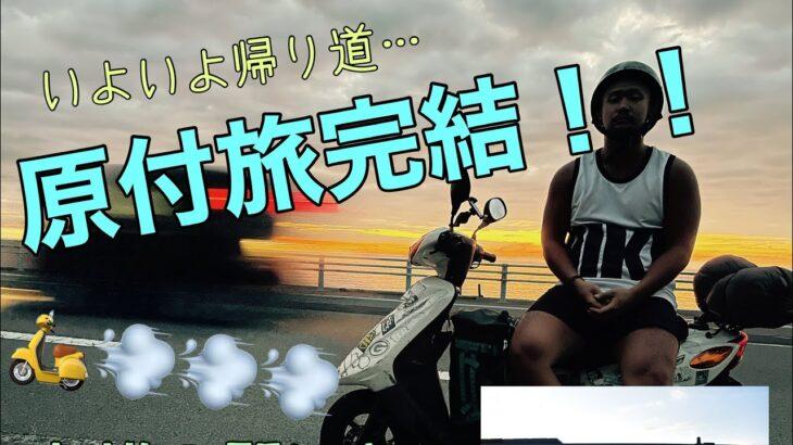 【原付一人旅 完結編】下道だけで東京から九州へ!原付2,230kmの旅 福岡〜東京(帰り道)編