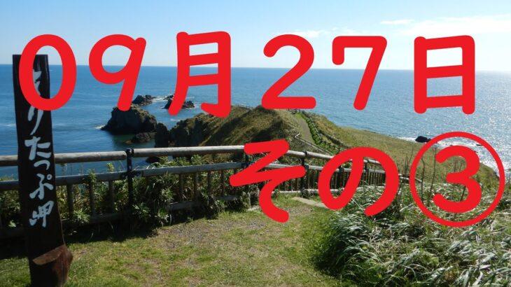 【バイクみち】27日その③ 北海道2021秋 [ラッコがいない… 編] 【 霧多布岬・コープはまなか】ADV150ツーリング[モトブログ]