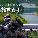 風雨来記4 バイクで岐阜を旅するツーリングADV!!