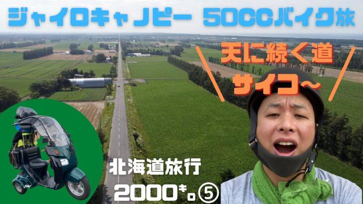 ジャイロキャノピー 50ccバイク旅 北海道2000㌔⑤ 網走→斜里町→天へ続く道 HOKKAIDO 50cc Motor cycle Touring