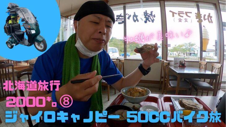 ジャイロキャノピー 50ccバイク旅 北海道2000㌔⑧ 根室→釧路湿原→帯広 HOKKAIDO 50cc Motor cycle Touring