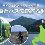 サイクリングinてっぺん宗谷~自転車とバスで旅する利尻島~