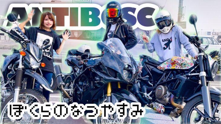 【コラボ】いつもぼっち旅してる女がいきなり陽キャバイク男子たちとツーリングしてみたら・・・【アンチビクスク】