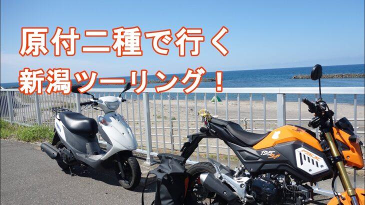 【モトブログ】新潟ツーリング 前編  ~原付二種の下道旅~