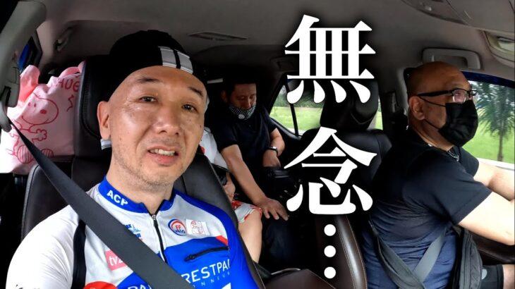 【アクシデントでリタイヤ】バタンガス自転車旅行完走できず!!