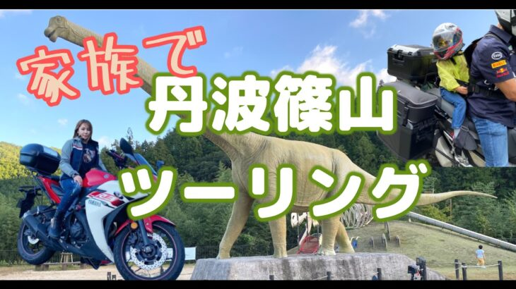 丹波篠山へ子連れバイク旅。丹波竜の発見場所へ