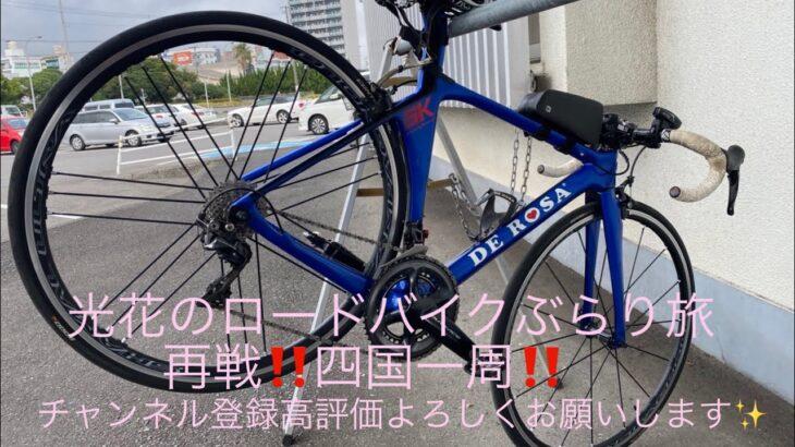 光花のロードバイクぶらり旅✨再戦‼️四国一周‼️1日八幡浜〜松山